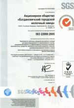 Сертификат ISO 22000:2005  ОАО «Богдановичский городской молочный завод» действителен с 1.02.2018 г. по 27.01.2021 г.
