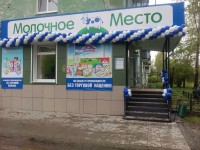 """Открытие фирменного магазина """"Молочное Место"""" в городе Полевской."""